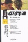 Винарская Е.Н. - Дизартрия' обложка книги