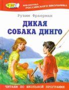 Фраерман Р.И. - Дикая собака динго, или Повесть о первой любви.' обложка книги