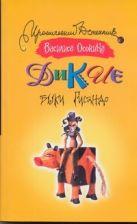 Осокина Василиса - Дикие быки Гисандо' обложка книги