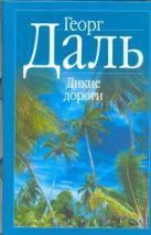 Даль Г. - Дикие дороги. В раю мангров. Последняя река' обложка книги