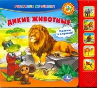 Дикие животные Кузнецова О.В.