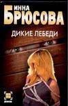 Брюсова И. - Дикие лебеди' обложка книги