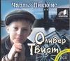 Диккенс - Оливер Твист  (на CD диске) обложка книги