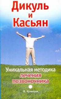 Кузнецов Иван - Дикуль и Касьян. Уникальная методика лечения позвоночника обложка книги