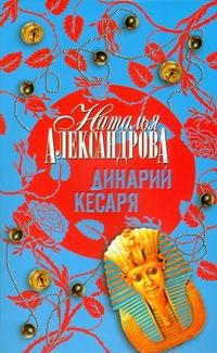 Динарий Кесаря Александрова Наталья