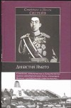 Сигрейв С. - Династия Ямато' обложка книги