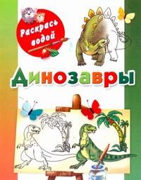 Динозавры Рахманов А.В.