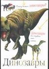 Динозавры Пахневич А.В.