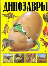 Динозавры Блейз А.И.