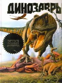 Динозавры Лонг Джон