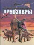 Журавлев А. - Динозавры' обложка книги