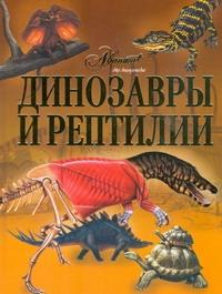 Динозавры и рептилии Жукова В.А