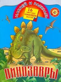 Динозавры. Наклей и раскрась