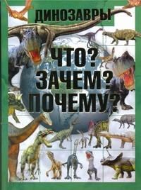 Динозавры. Что? Зачем? Почему? Шереметьева Т. Л.