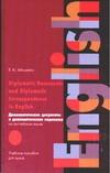 Дипломатические документы и дипломатическая переписка на английском языке