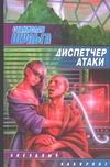 Шульга С. - Диспетчер атаки' обложка книги