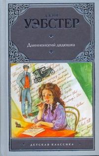 Уэбстер Джин - Длинноногий дядюшка обложка книги