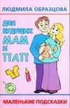 Для будущих мам и пап. Маленькие подсказки Образцова Л.Н.