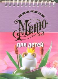 Для детей Маханькова А.Л.