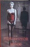 Сарралуки П. - Для любовников и воров' обложка книги