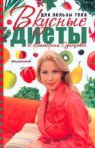 Одинцова Екатерина - Для пользы тела. Вкусные диеты от Екатерины Одинцовой' обложка книги