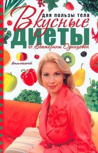 Для пользы тела. Вкусные диеты от Екатерины Одинцовой Одинцова Екатерина