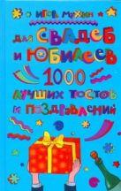 Мухин И. - Для свадеб и юбилеев: 1000 лучших тостов и поздравлений' обложка книги