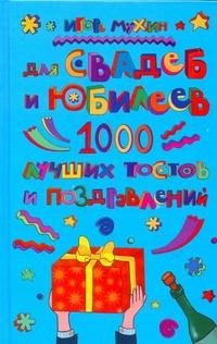 Для свадеб и юбилеев: 1000 лучших тостов и поздравлений Мухин И.