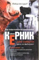 Керник Саймон - Для смерти день не выбирают' обложка книги