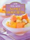 Бельченко И.К. - Для тех, кто хочет похудеть' обложка книги
