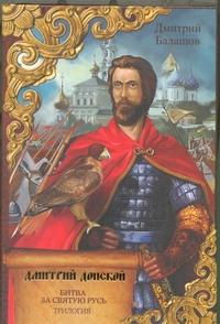 Дмитрий Донской Балашов Д.М.
