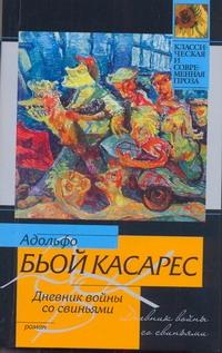 Бьой Касарес А. - Дневник войны со свиньями обложка книги