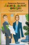 Бродски Д. - Дневник деловой женщины' обложка книги