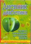 Румянцева Татьяна - Дневник диабетика' обложка книги