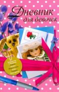 Дневник для девочек