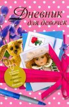 Монахова И.А. - Дневник для девочек' обложка книги