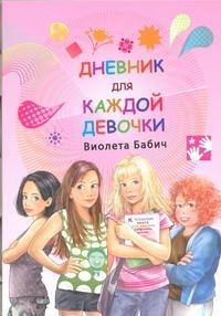 Бабич Виолета - Дневник для каждой девочки обложка книги