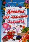 Михайлова Н. - Дневник для классных девчонок' обложка книги