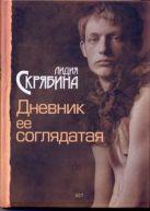 Скрябина Л.В. - Дневник ее соглядатая' обложка книги