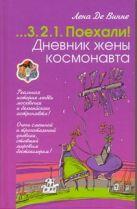 Де Винне Л. - Дневник жены космонавта' обложка книги