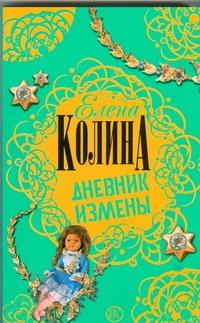 Елена Колина - Дневник измены обложка книги