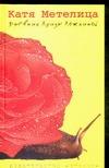 Метелица К. - Дневник Луизы Ложкиной' обложка книги