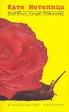 Метелица Катя - Дневник Луизы Ложкиной' обложка книги