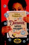 Хардинг Р. - Дневник моих неудач' обложка книги