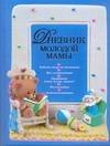 Дневник молодой мамы Первушина Е.В.