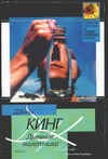 Кинг Д. - Дневник налетчика' обложка книги