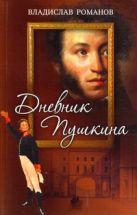 Романов В.И. - Дневник Пушкина' обложка книги