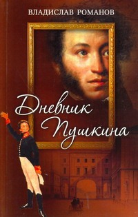 Дневник Пушкина Романов В.И.