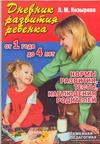 Дневник развития ребенка от года до четырех лет