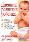 Козырева Л. М. - Дневник развития ребенка от рождения до 1 года' обложка книги